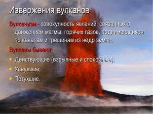 Вулканизм - совокупность явлений, связанных с движением магмы, горячих газов,