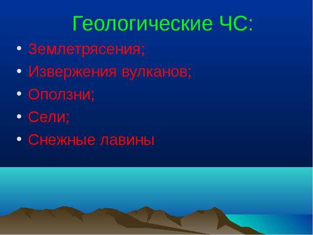 Геологические ЧС: Землетрясения; Извержения вулканов; Оползни; Сели; Снежные...