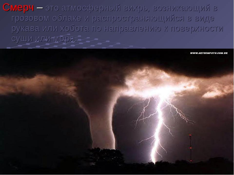 Смерч – это атмосферный вихрь, возникающий в грозовом облаке и распространяющ...