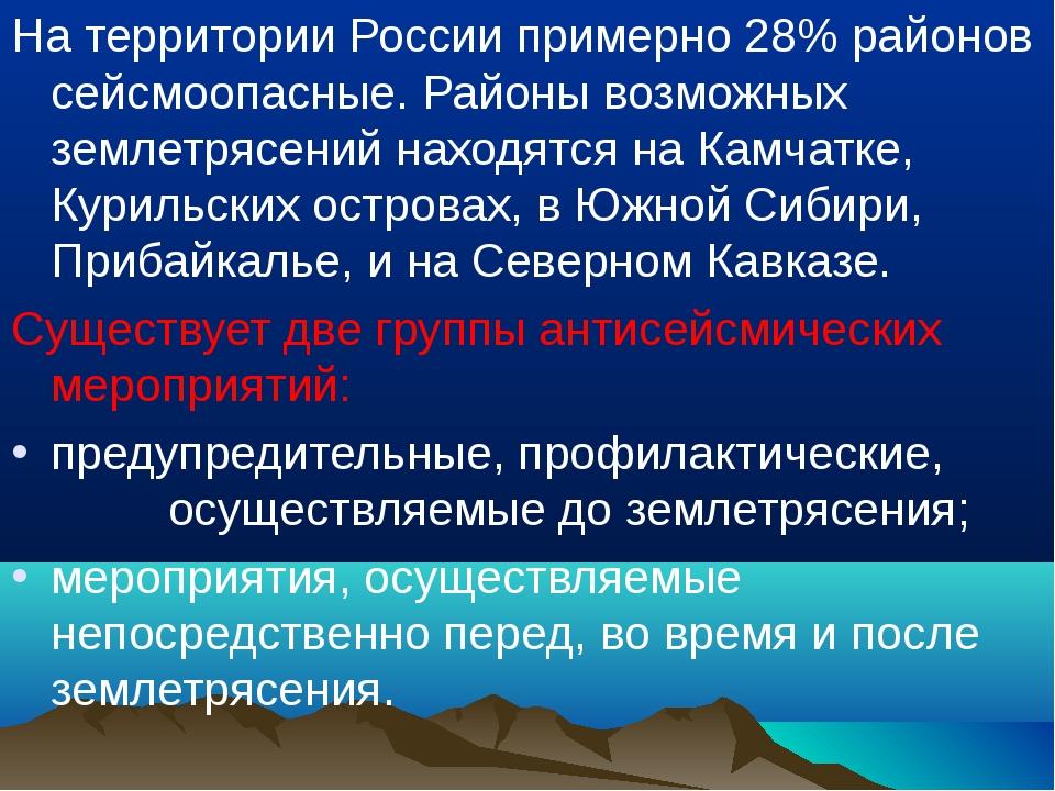 На территории России примерно 28% районов сейсмоопасные. Районы возможных зем...