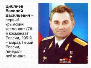 Циблиев Василий Васильевич – первый крымский космонавт (76-й космонавт России