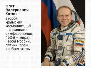 Олег Валериевич Котов – второй крымский космонавт, 1-й – космонавт-симферопол