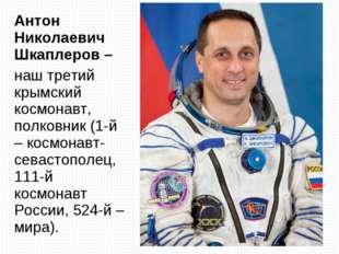 Антон Николаевич Шкаплеров – наш третий крымский космонавт, полковник (1-й –