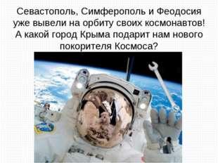 Севастополь, Симферополь и Феодосия уже вывели на орбиту своих космонавтов! А