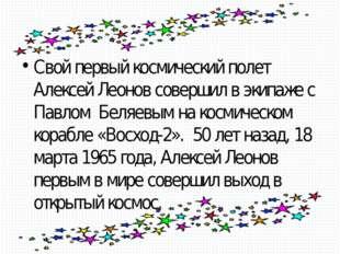 Свой первый космический полет Алексей Леонов совершил в экипаже с Павлом Бел