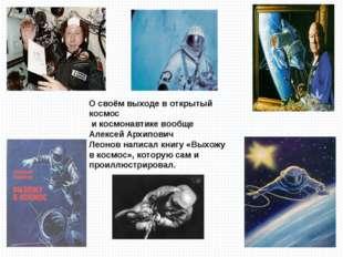 О своём выходе в открытый космос и космонавтике вообще Алексей Архипович Леон