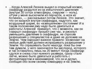 ...Когда Алексей Леонов вышел в открытый космос, скафандр раздулся из-за избы