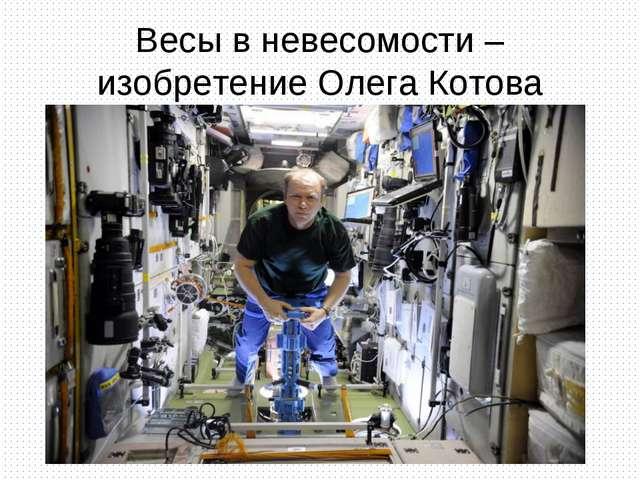 Весы в невесомости – изобретение Олега Котова