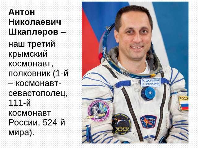 Антон Николаевич Шкаплеров – наш третий крымский космонавт, полковник (1-й –...
