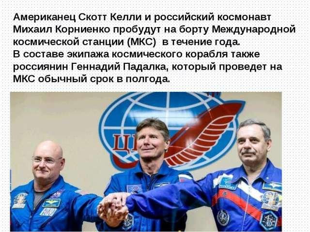 Американец Скотт Келли и российский космонавт Михаил Корниенко пробудут на б...