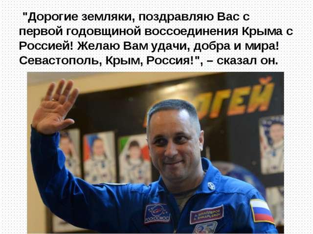 """""""Дорогие земляки, поздравляю Вас с первой годовщиной воссоединения Крыма с Р..."""