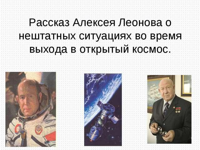 Рассказ Алексея Леонова о нештатных ситуациях во время выхода в открытый косм...