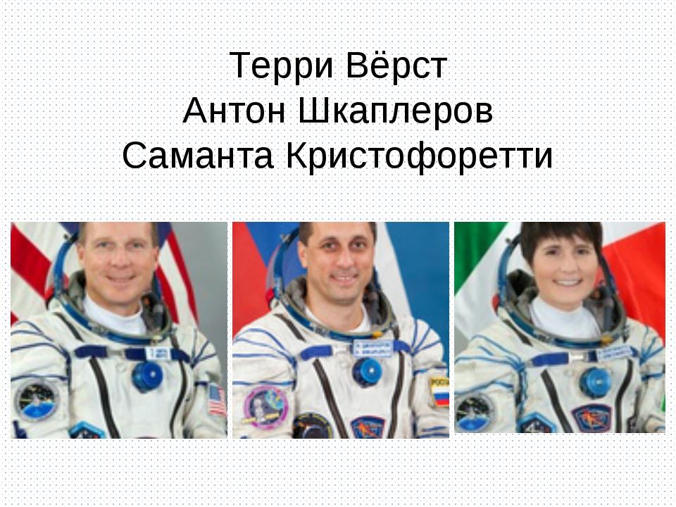 Терри Вёрст Антон Шкаплеров Саманта Кристофоретти
