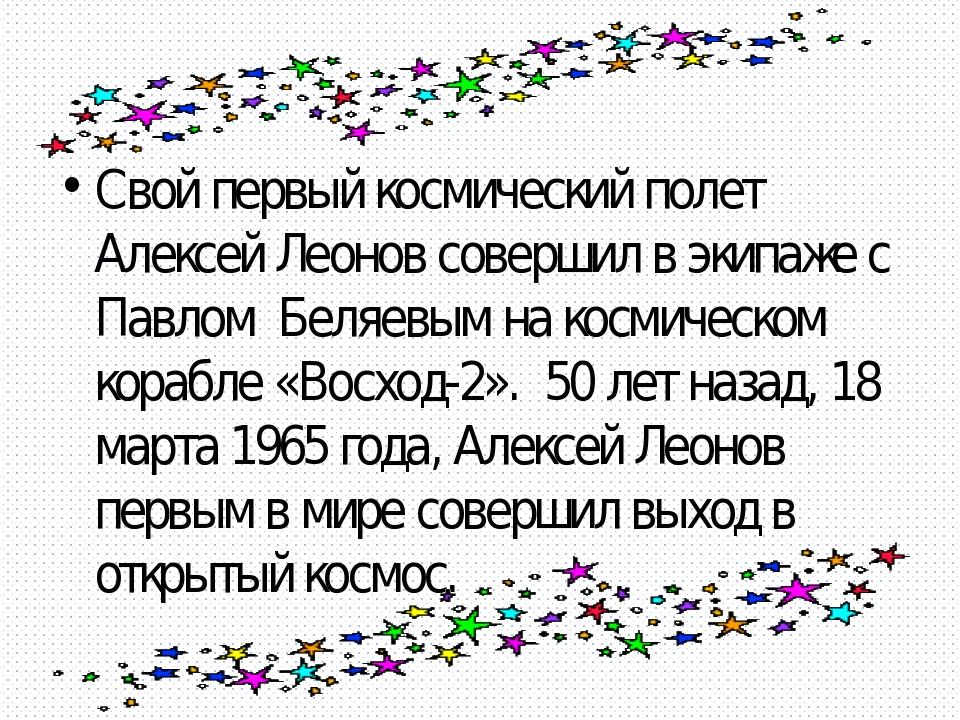 Свой первый космический полет Алексей Леонов совершил в экипаже с Павлом Бел...
