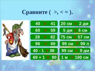 40 41 20 см 2 дм 5 дм 6 см 60 59 75 см 57 см 99 см 99 л 28 82 96 69 < = > =