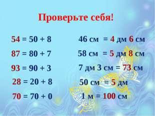 Проверьте себя! 54 = 50 + 8 87 = 80 + 7 93 = 90 + 3 28 = 20 + 8 70 = 70 + 0 4