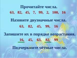 Прочитайте числа. Назовите двузначные числа. Запишите их в порядке возрастани