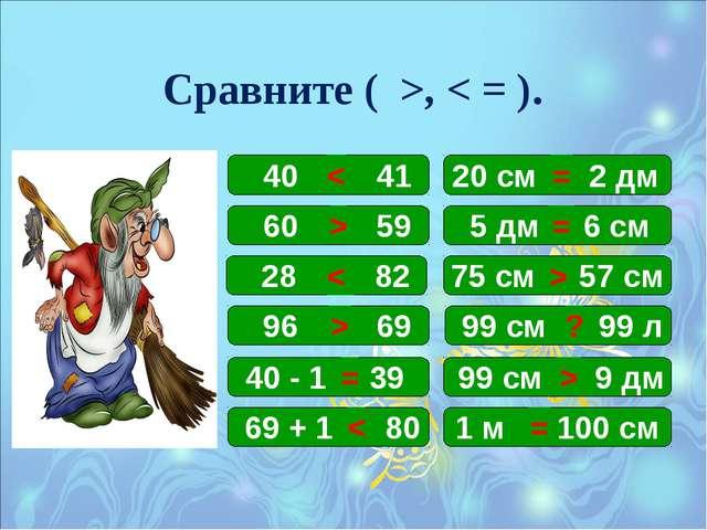 40 41 20 см 2 дм 5 дм 6 см 60 59 75 см 57 см 99 см 99 л 28 82 96 69 < = > =...