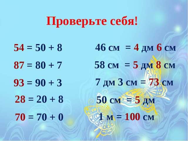 Проверьте себя! 54 = 50 + 8 87 = 80 + 7 93 = 90 + 3 28 = 20 + 8 70 = 70 + 0 4...