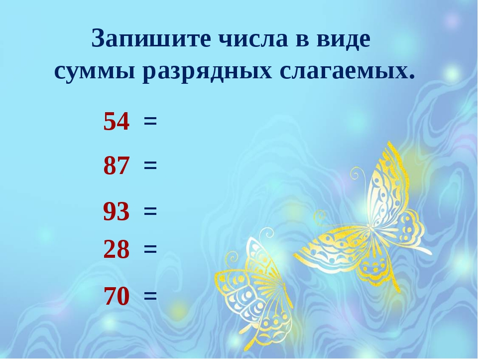 Запишите числа в виде суммы разрядных слагаемых. 54 = 87 = 93 = 28 = 70 =