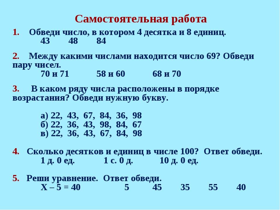 Самостоятельная работа 1. Обведи число, в котором 4 десятка и 8 единиц....