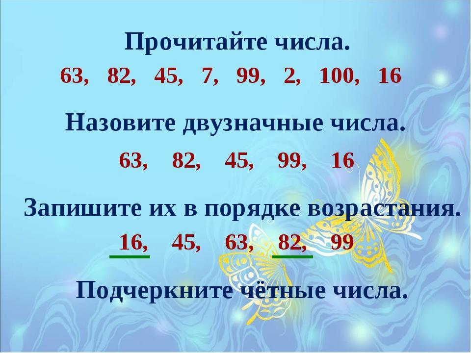 Прочитайте числа. Назовите двузначные числа. Запишите их в порядке возрастани...