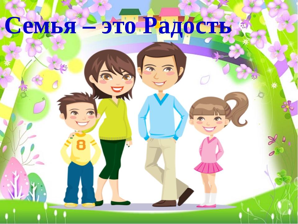 Семья – это Радость
