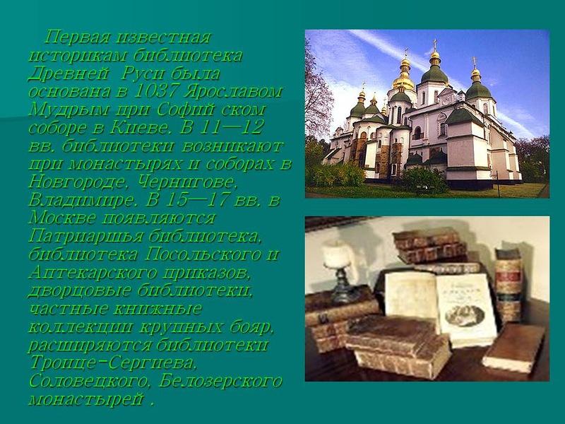 Первая известная историкам библиотека Древней Руси была основана в - Картинка 3677/19