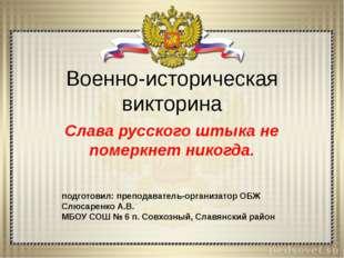 Военно-историческая викторина Слава русского штыка не померкнет никогда. подг