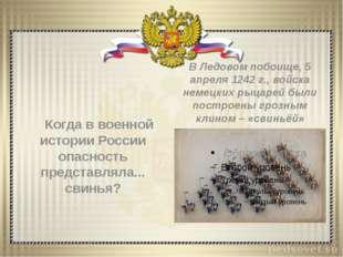 Когда в военной истории России опасность представляла... свинья? В Ледовом п