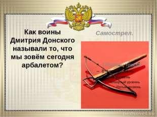 Как воины Дмитрия Донского называли то, что мы зовём сегодня арбалетом? Само