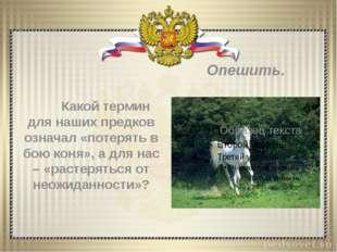 Какой термин для наших предков означал «потерять в бою коня», а для нас – «р
