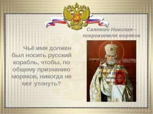 Чьё имя должен был носить русский корабль, чтобы, по общему признанию моряко