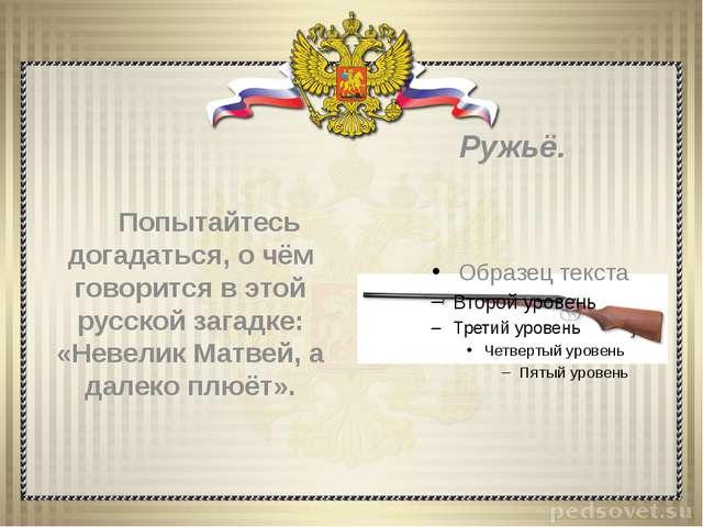 Попытайтесь догадаться, о чём говорится в этой русской загадке: «Невелик Мат...