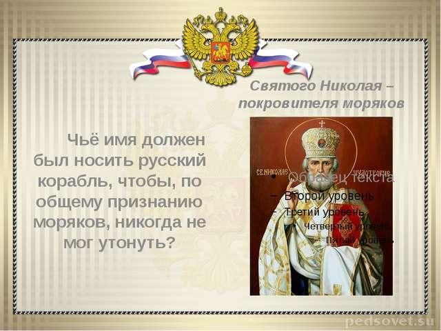 Чьё имя должен был носить русский корабль, чтобы, по общему признанию моряко...