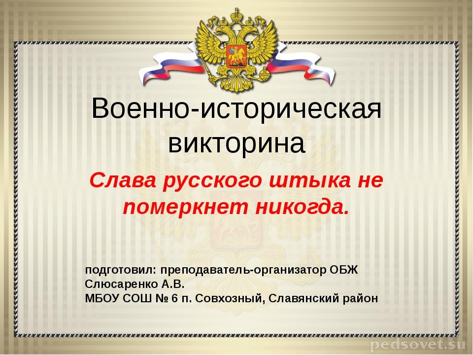 Военно-историческая викторина Слава русского штыка не померкнет никогда. подг...