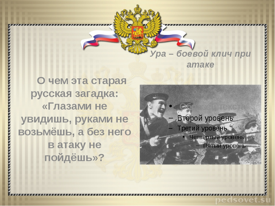 О чем эта старая русская загадка: «Глазами не увидишь, руками не возьмёшь, а...