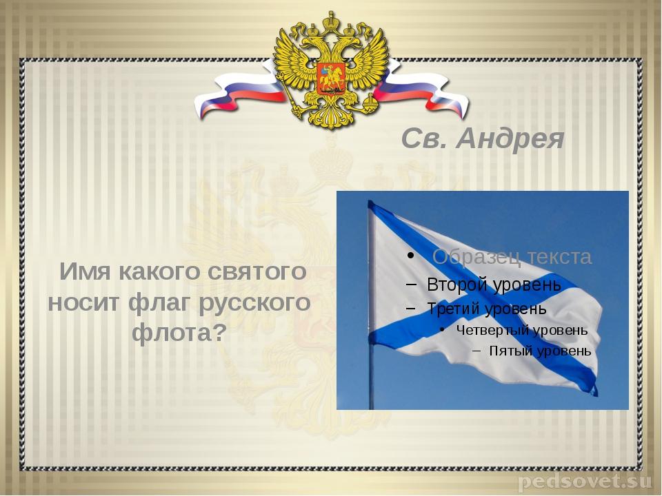 Имя какого святого носит флаг русского флота? Св. Андрея