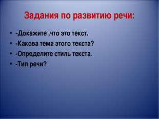 Задания по развитию речи: -Докажите ,что это текст. -Какова тема этого текста