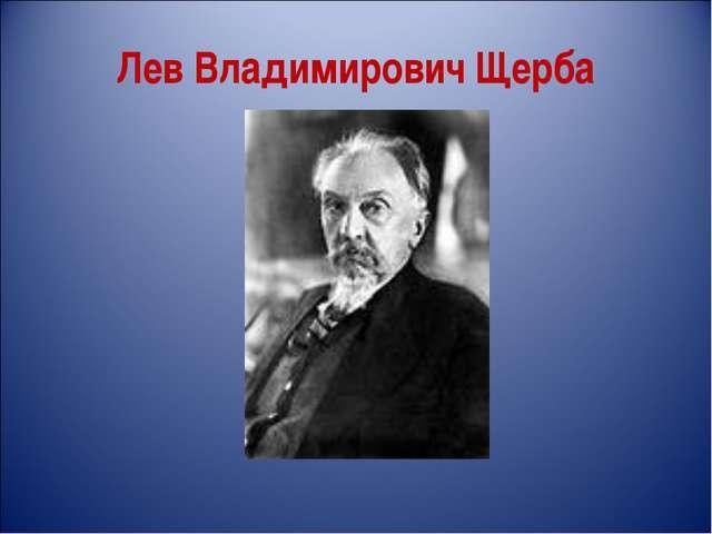 Лев Владимирович Щерба