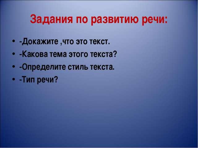 Задания по развитию речи: -Докажите ,что это текст. -Какова тема этого текста...