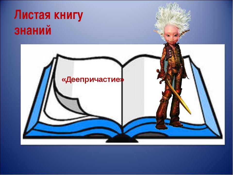 Листая книгу знаний «Деепричастие»