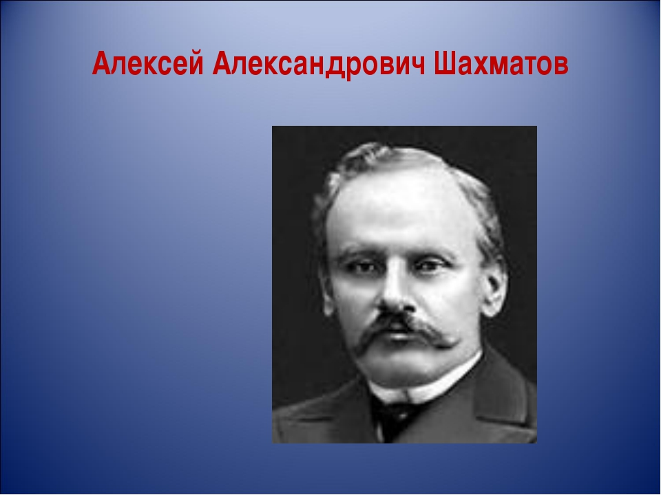 Алексей Александрович Шахматов