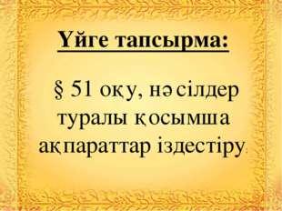 Үйге тапсырма: § 51 оқу, нәсілдер туралы қосымша ақпараттар іздестіру;