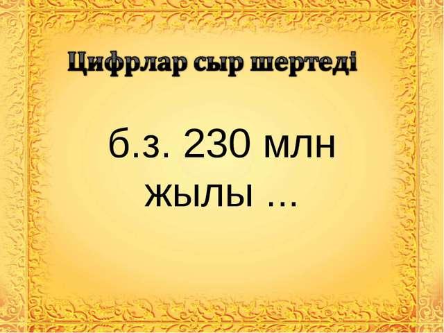 б.з. 230 млн жылы ...