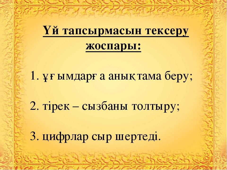 Үй тапсырмасын тексеру жоспары: 1. ұғымдарға анықтама беру; 2. тірек – сызбан...