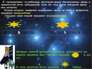 В «путешествии» по небесным просторам среди бесчисленных звёзд и туманностей