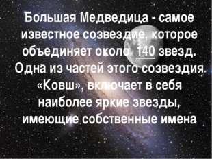 Большая Медведица - самое известное созвездие, которое объединяет около 140 з