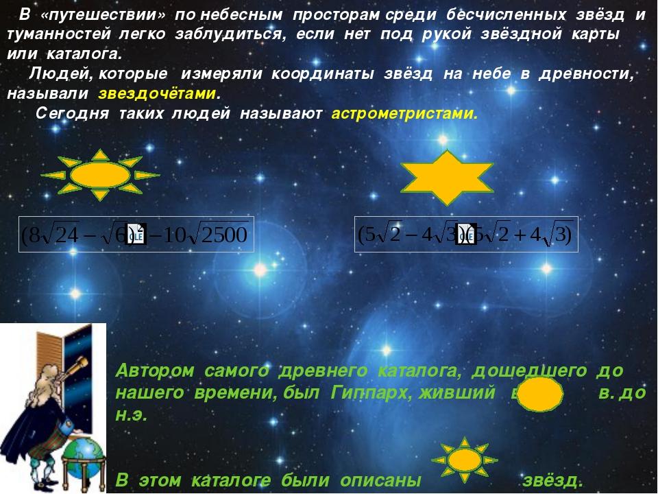 В «путешествии» по небесным просторам среди бесчисленных звёзд и туманностей...