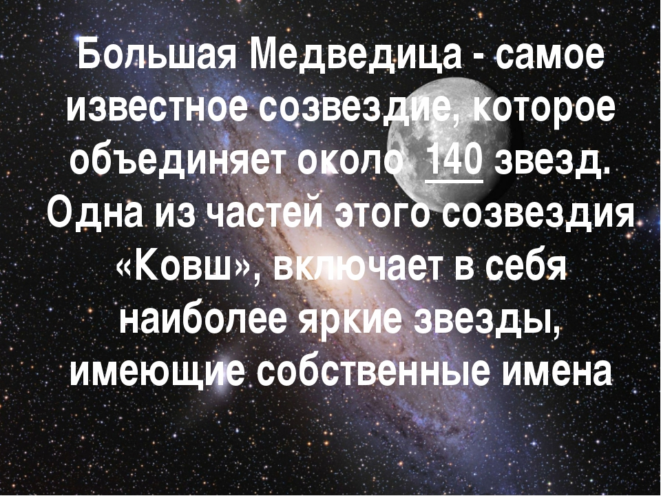 Большая Медведица - самое известное созвездие, которое объединяет около 140 з...